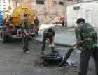 杭州西湖区莫干山路化粪池清理高压清洗管道疏通