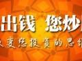 台州期货配资:以技术创新打造科技金融