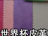 2945款世界杯皮革、蛇纹皮革、苹果手机皮套龙纹皮革、小蛇纹皮