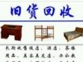 高价回收家具家电、餐厅用具、办公设备