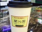 兰沁园奶茶如何加盟-加盟兰沁园奶茶多少钱