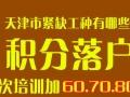 天津紧缺职业培训积分落户必备稳定加60-80分