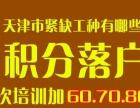 天津积分落户快速加分紧缺职业培训加70分60分培训