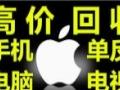高价回收苹果iPhone三星华为小米手机ipad