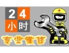 欢迎访问 哈尔滨华扬太阳能全市各站 售后服务维修咨询电话
