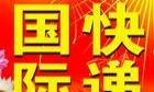 秦皇岛FEDEX联邦国际快递免费包装取件