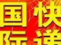 秦皇岛联邦快递食品 化妆品 国际快递FEDEX