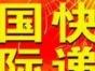 秦皇岛联邦国际快递食品化工品门到门服务免费包装取件