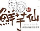 鲜芋仙台湾甜品 诚邀加盟