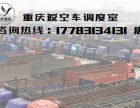 重庆到四川物流专线货运信息部返空车电话价格