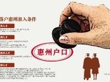 代办惠州落户2019年该入户