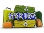 武汉韵达快递专业致力于行李快递 行李邮寄 行李托运