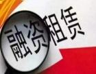 转让深圳前海互联网金融服务,金融服务,融资租赁