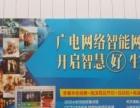 【高清+互动+宽带】广电网络内部价包年696元