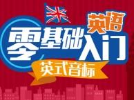 广州天河零基础英语 英语口语 商务英语 雅思托福培训班