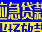 扬州大学生8090后资金周转 有无工作均可