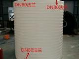 20吨外加剂储存罐20立方聚羧酸母液储罐20吨PE水箱