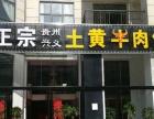 贵州回族王土黄牛肉