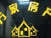 贵港-东海花园3室2厅-1200元