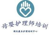 黄冈母婴护理培训在哪里 有免费培训的吗