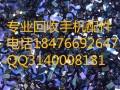 收购iphone8代手机配件