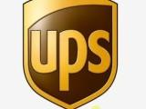 赤峰UPS快递公司,赤峰UPS国际快递公司电话网点