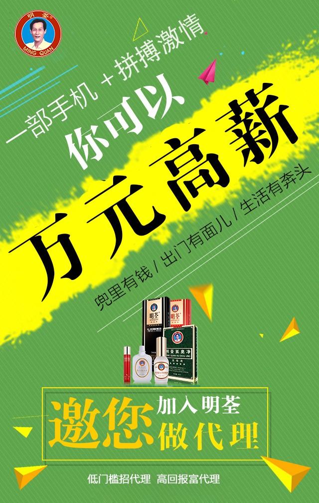 化妆品-选对护肤品厂家,明荃助您1年买车,2年买房