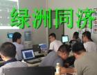 上海建筑方案设计培训找绿洲同济培训学校值得信赖