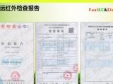 国际省电卡/汽车节油卡FuelSC招商