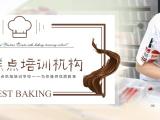 惠州惠阳优质的学法式西点物美价廉 得西欧