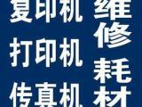 广州市东风东路/东风中 东风西路打印机维修上门加碳粉服务