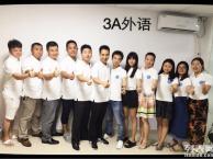 沙井最好的成人英语培训班到3A外语天虹英语培训
