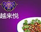 越来悦特色越南美食加盟