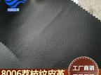 光辉皮革厂家直销耐磨PVC小荔枝纹人造革