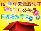 2016年天津政法干警 下半年公务员考试现场指导会