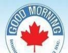 18万移民加拿大