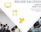 华易网络:潍坊淘宝天猫阿里京东网店装修设计视觉设计