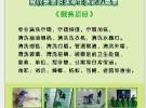 南平市永洁保洁服务中心