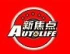 新焦点汽车服务加盟