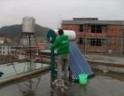 青岛皇明太阳能售后服务