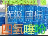 四氢噻吩生产厂家仓库现货厂家四氢噻吩价格低廉