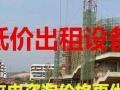 建筑设备租赁、脚手架、公路钢模、施工电梯、塔吊吊篮