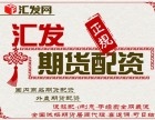 南京商品期货200起-1.2倍手续费-请选汇发网