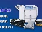 广州打印机复印机上门维修 快速上门加碳粉 换墨盒 收费合理