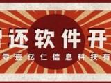 浙江零零壹智还app开发