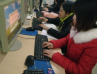 惠州富海教育电脑培训班