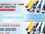 供应其他M5M12传感连接器 航空插座
