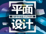 杭州平面設計培訓,PS,UI設計培訓中心