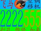 2222555飞马专业空调移机,加氟,铜管焊接