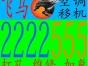 晋城飞马专业空调移机,加氟,铜管焊接
